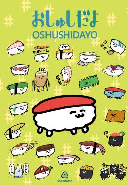 Oshushidayo