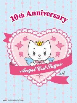 Angel Cat Sugar (エンジェル・キャット・シュガー)
